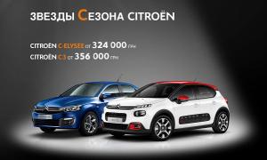 Лучшая выгода на автомобили CITROËN в автоцентрах CITROËN ГК АИС